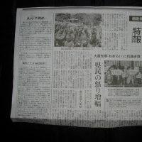 【特報~ニュースの追跡】 大阪府警の侮蔑発言をした機動隊員の処遇