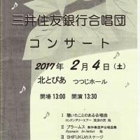 三井住友銀行合唱団コンサート 2017.2.4