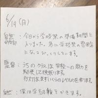 【美術部】逆祭~170619