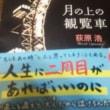 読書13(月の上の観覧車)