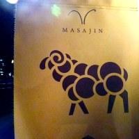 中州のMASAJIN (マサジン)にて初ジンギスカン