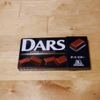 つまみ 森永DARS ビター