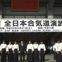 「第55回 全日本合気道演武大会」
