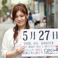 5月27日(土)百人一首の日、小松菜の日、晴れとるよ。(^^♪