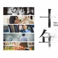 製作費750万円の映画が香港金像奨最優秀作品賞を受賞!社会派オムニバス映画「十年」7月公開。