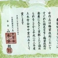東京ゲートブリッチ ⑤ 日本土木学会23年度田中賞を受賞していました