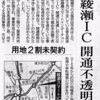 ◆東名綾瀬インターチェンジ予定地周辺の企業をないがしろにした事業の進め方でインター開通は大幅遅れ!