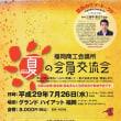 2017 福岡商工会議所 夏の会員交流会