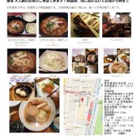 第6回新しい羽田空港を体験する旅 二次会 浜松町・大門