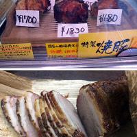 鎌倉・小町通りの昔から大好きな肉屋の焼豚。