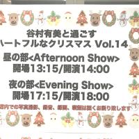 谷村有美と過ごすハートフルなクリスマス VOL.14