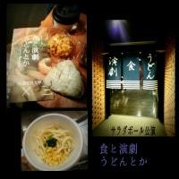 12/1  サラダボール公演 『食と演劇  うどんとか』