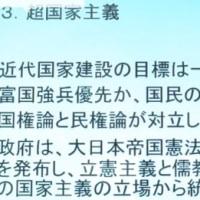 哲学入門102 日本の思想史 後編