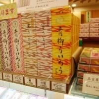 名古屋みやげ処マンゴーういろう(よしだ麺)