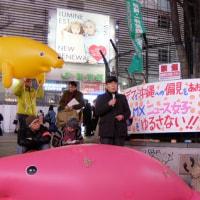 山城さん釈放!「山城博治さんらを返せ!辺野古工事を止めろ!3.17新宿デモ」