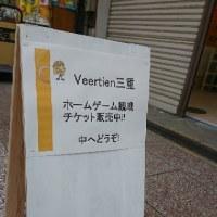 桑名寺町三八市ワンコイン占い 13日、終了しました。