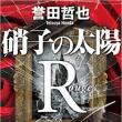 誉田哲也/硝子の太陽R-ルージュ