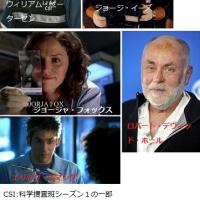 レンタルより一足早くアマゾン・プライムで「CSI:科学捜査班シーズン15(ファイナル・シーズン)」