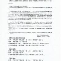 築地を守る。市場移転候補地を、汚染のない価格で購入したことで余計に要した費用の返還を当時の都知事に請求。31日15時東京地裁。
