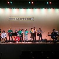 「福生元気をだせ音楽祭」