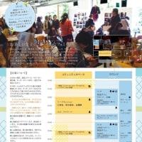 7/2(日)特設☆祝島カフェ(ゆるふぇみカフェ内)@東京・千代田