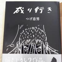 TAC日記「サイン本①」