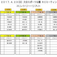 4/23(日)ORMエントリー状況
