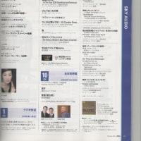 札幌往復ANA便視聴の機内オーディオサービス『オールナイトニッポンClassics』今月末終了は残念