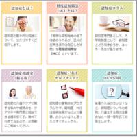 認知症診断テスト(2)