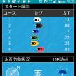 大村ボート 12R