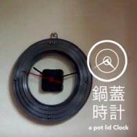 30秒で楽しむDIY講座    [CAINZ DIY STYLE]鍋蓋時計