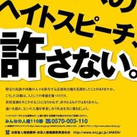 何を言うか、「日本人差別」の神奈川新聞  《転載ご自由に》
