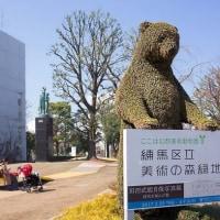 2017.03.22 練馬区 貫井: 熊さんが出迎える「幻想美術動物園」