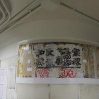 昭和30年代の乗り場案内が・・・!大阪市十三駅 & ジオラマ模型