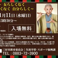 本日露の団姫さんの講演会があります。