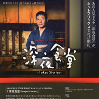 映画「深夜食堂ーTokyo Stories」を観て来た