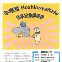 【告知】小惑星「Hoshinoyakata」命名記念講演会!