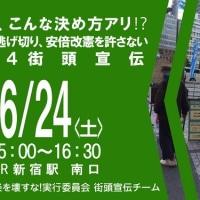 6・24新宿街頭宣伝と県内連続街頭宣伝