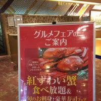 熱海 伊藤園 ニュー富士屋ホテル  バイキング  6/11