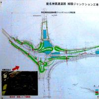 新名神高速道路・城陽インターチェンジ<Ⅶ>