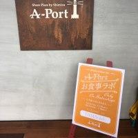 今日のランチ A-Port お食事ラボとアナザーホリデー@富山市