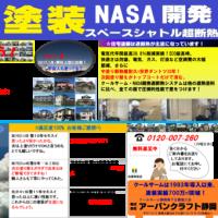 NASA開発遮断熱システム搭載 外壁塗装はクールサーム