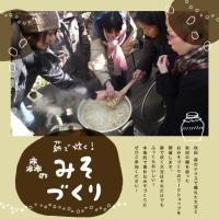 薪で炊く!森のお味噌づくりワークショップ ご好評と豊作につき追加開催!2016年3月5日,12日 森のテラス主催