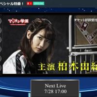 【毎日生配信】舞台「マジすか学園」AKB48メンバーが公演期間中、SHOWROOM配信