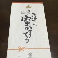 神戸六甲の蜜カステラ 西宮名塩 お土産