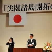 「尖閣開拓の日」石垣市で記念式典 議員ら180人出席・・・頑張れ、中山市長!!