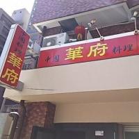 中国料理 華府