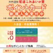 ポイントカード(入会金・年会費無料!!)
