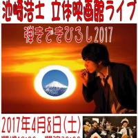 『池崎浩士 立体映画館ライブ<東京物語編>』