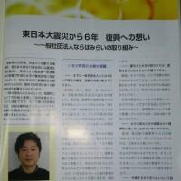 『日本歯技』 3月号 特集 東日本大震災から6年 復興への思い~一般社団法人ならはみらいの取り組み~